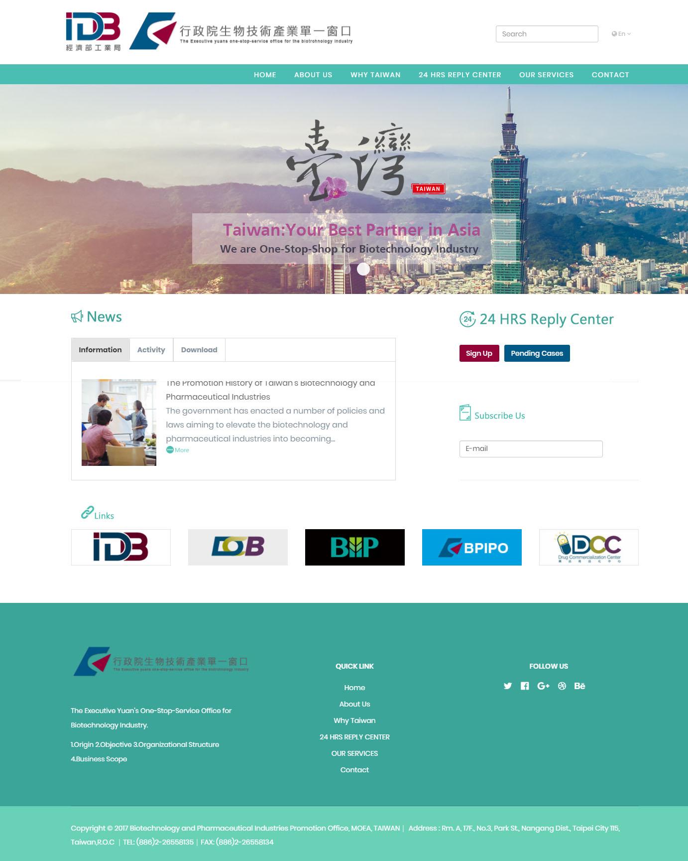 行政院生物技術單一產業窗口網站